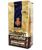 Кофе в зернах Dallmayr Prodomo 500 г Германия