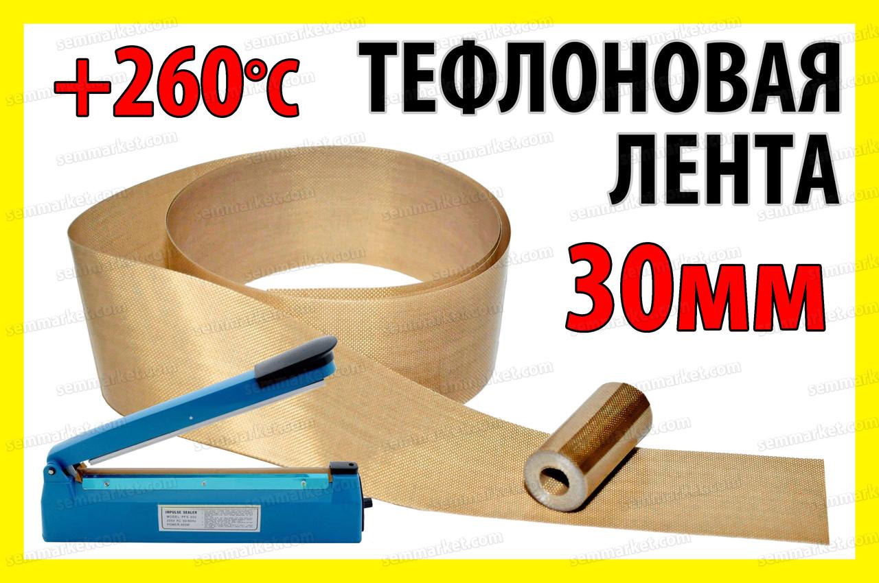 Тефлоновая лента 1м ширина 30мм толщина 0.18мм для запайщика пакетов PFS200 PFS300 PSF400