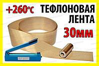 Тефлоновая лента 1м ширина 30мм толщина 0.18мм для запайщика пакетов PFS200 PFS300 PSF400, фото 1
