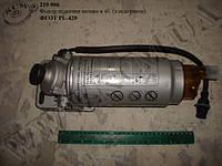 Фільтр підкачки палива в зб. ФГОТ PL-420 (з підігрівом)