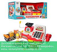 Детский игровой кассовый аппарат Магазинчик Limo Toy 7162-1 RU микрофон, весы, калькулятор/сканер-30 см