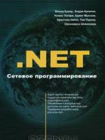 Кристиан Нагел .NET Сетевое программирование