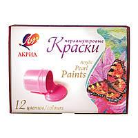 Краски акриловые перламутровые 12 цветов, код: 350918