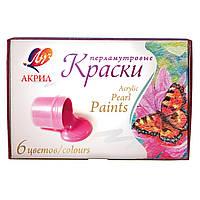 Краски акриловые перламутровые 6 цветов, код: 350945