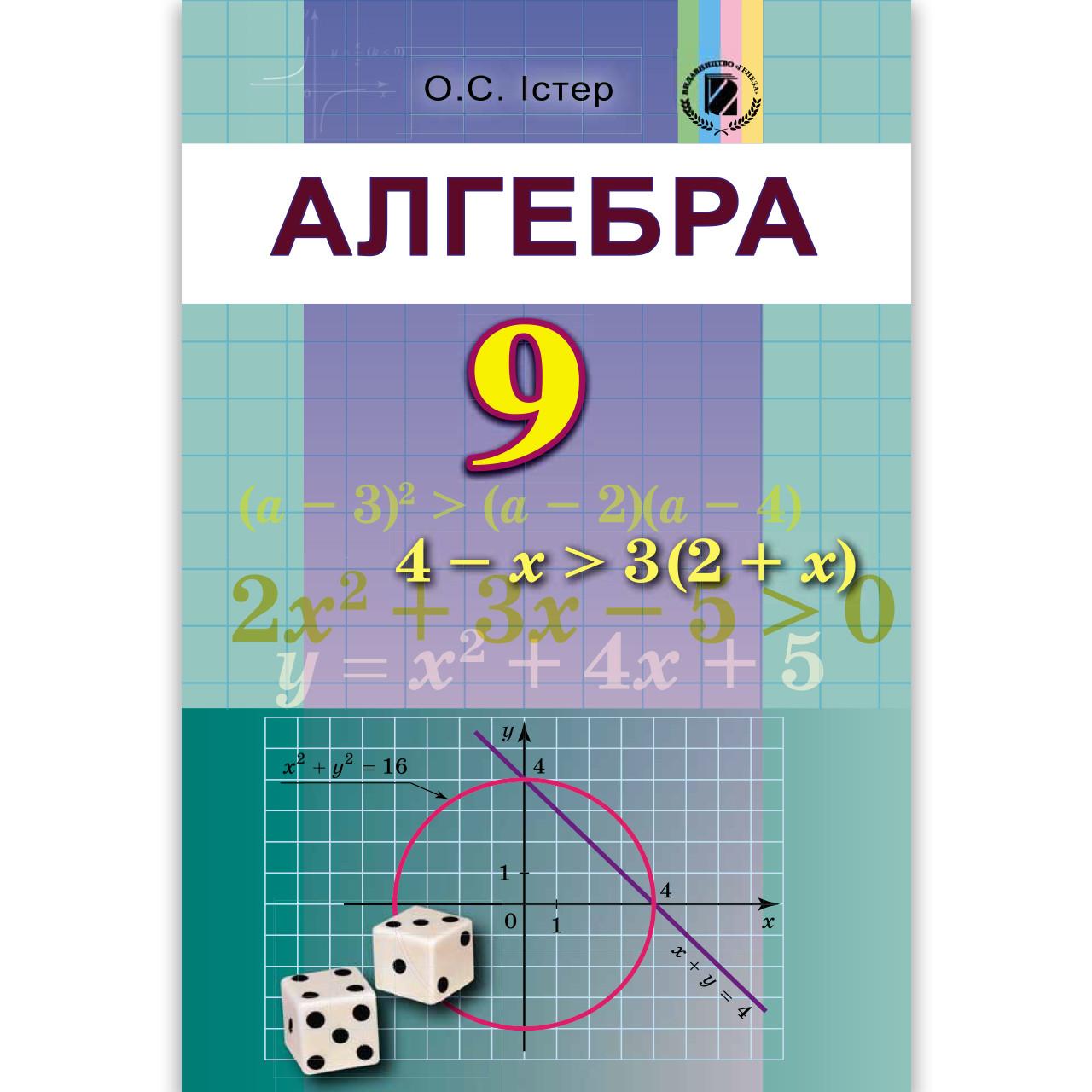 Підручник Алгебра 9 клас Авт: Істер О. Вид: Генеза