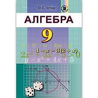 Підручник Алгебра 9 клас Авт: Істер О. Вид: Генеза, фото 1