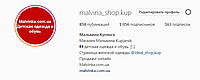 https://www.instagram.com/malvina_shop.kup/