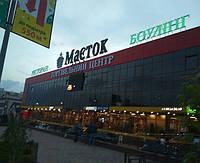 Рекламная или информационная установка на крышу