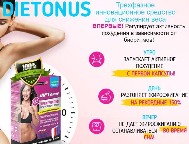 Капсулы для похудения Dietonus