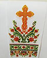 Рушник с крестом 1,50*0,16 см, фото 1