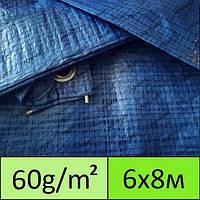 Тент полипропиленовый / тарпаулин 6х8 60g/m2