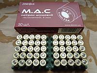 Патроны Холостые 9 мм МАК (50 шт.) Обновленные