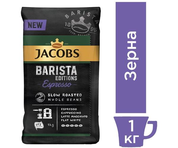 Кофе Jacobs Barista Espresso в зернах 1 кг (8711000895788)
