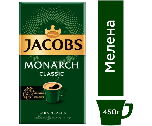 Кава Jacobs Monarch Classic мелений 450 г (4820187048895)