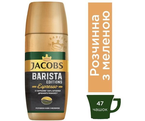Кава Jacobs Barista Espresso розчинна 95 г (8714599105818)