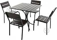 Комплект садовой мебели на 4 персоны (темно коричневый)