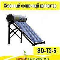 Сезонный солнечный коллектор Altek SD-T2-5 ГВС, фото 1