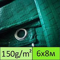 Тент полипропиленовый / тарпаулин 6х8 150g/m2