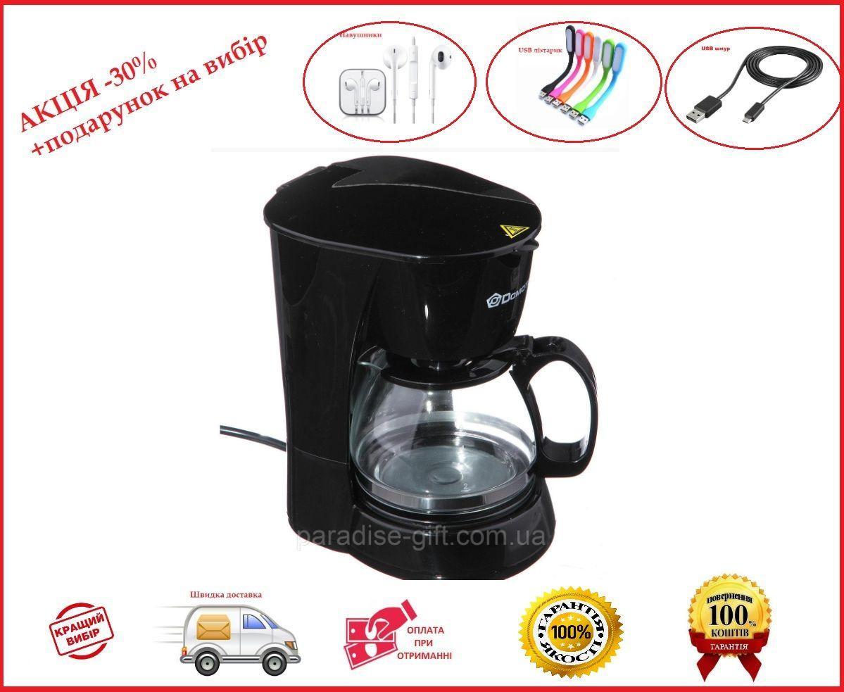 Кофеварка капельная 650W DOMOTEC MS0707