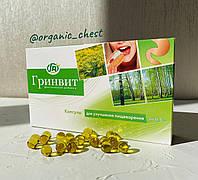 Капсулы для улучшения пищеварения, серия Гринвит, ТМ Грин-Виза (84 капс.)/Капсули для покращення травлення