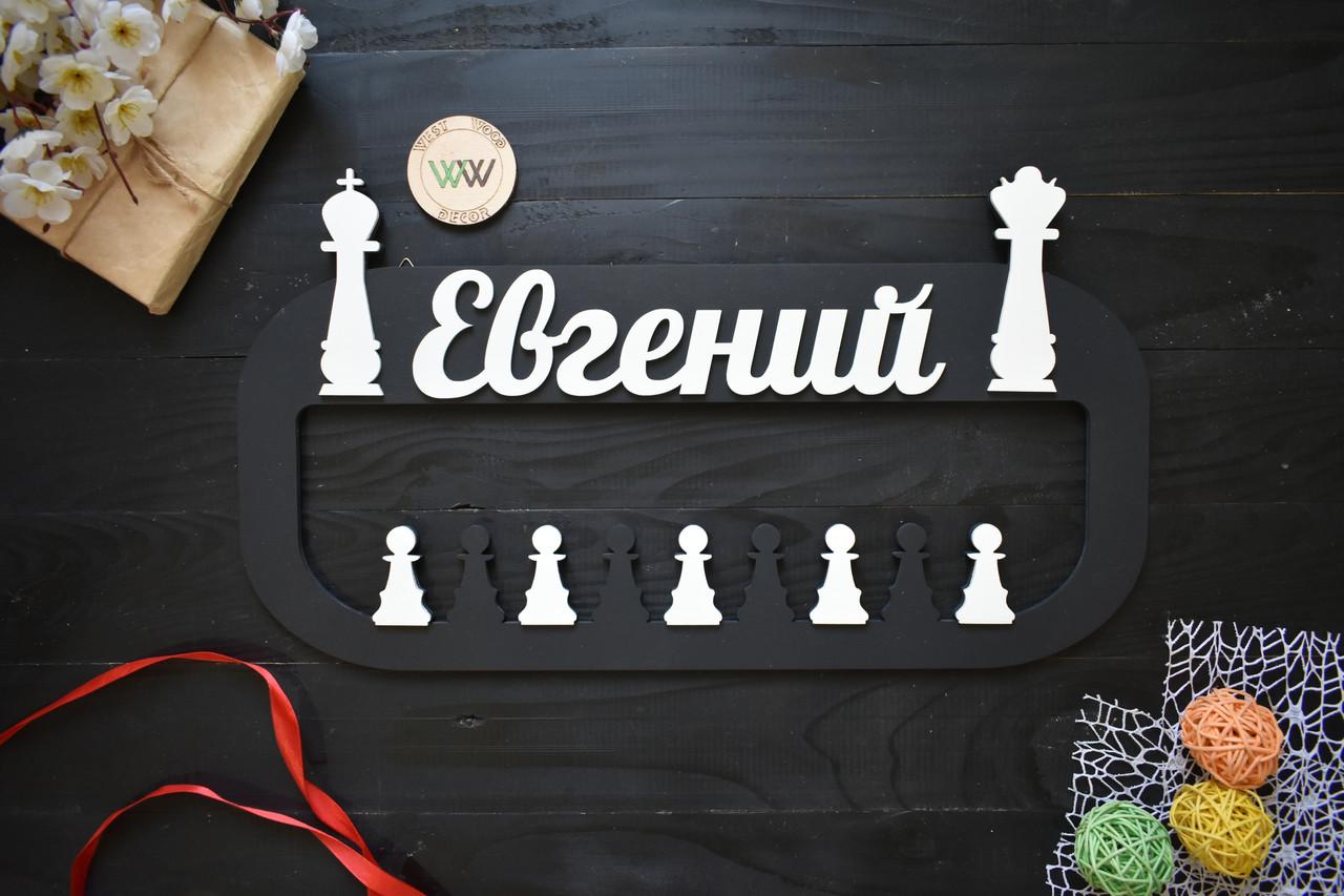 Медальница именная, медальница для шахматиста. Шахматы. Евгений (любой вид спорта и имя)