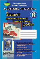 Зарубіжна література 6 клас Зошит для контрольних і самостійних робіт Волощук Генеза ISBN 978-966-11-0473-9