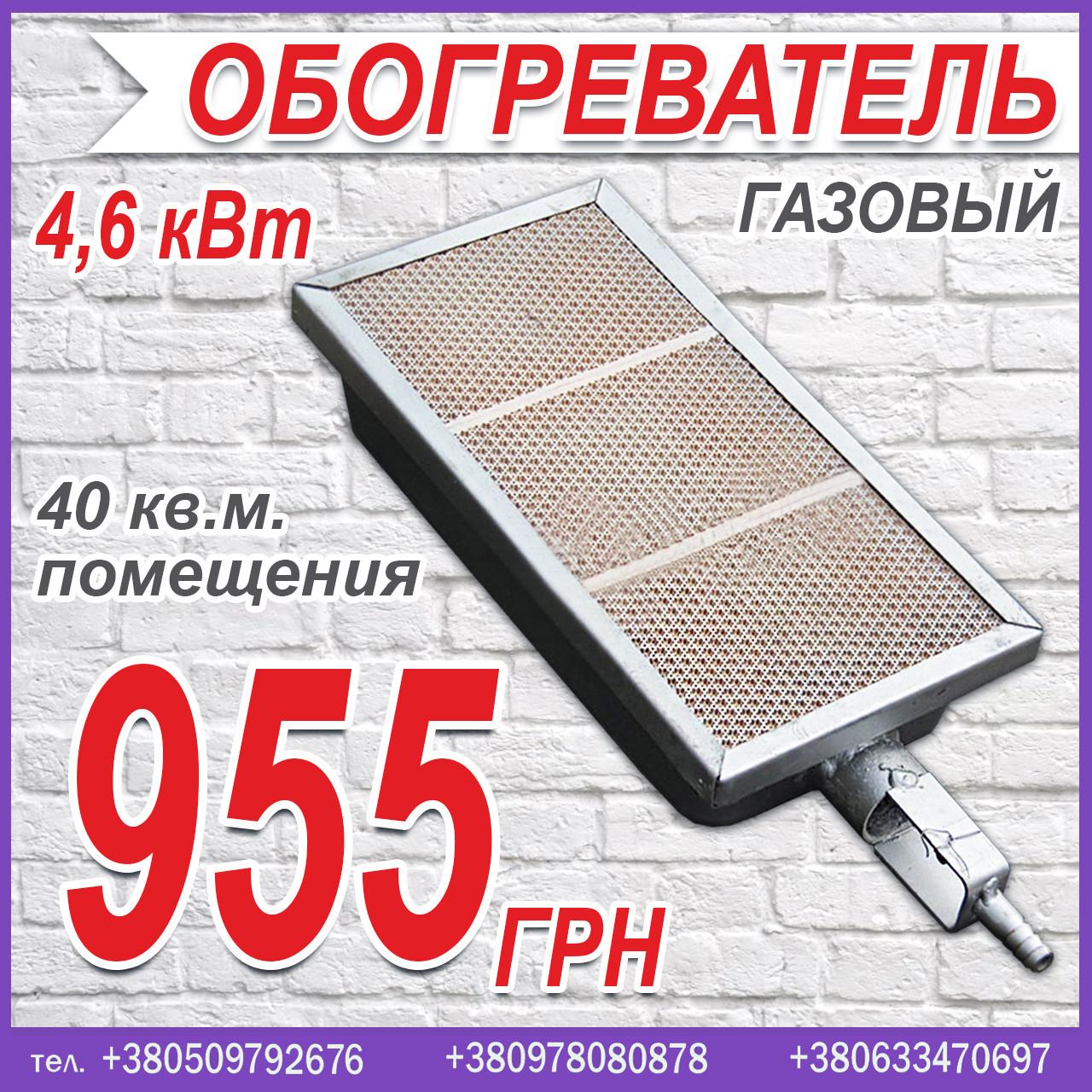 Горелка газовая 4.6 кВт (пропан и природный газ)