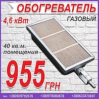 Горелка газовая 4.6 кВт (пропан и природный газ), фото 1