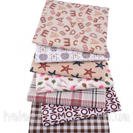 Коричневый набор ткани для рукоделия Буквы, клетка, листочки, звездочки  - 7 отрезов 40*50 см