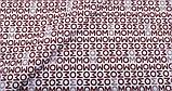 Коричневый набор ткани для рукоделия Буквы, клетка, листочки, звездочки  - 7 отрезов 40*50 см, фото 8