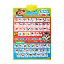 KM262M Плакат 262  обуч, алфавит(рус/англ), цифры, цвета, стихи, звук, на бат-ке, в кульке,41-58-2см