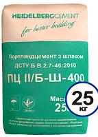 Цемент ХАЙДЕЛЬБЕРГ ПЦ II/Б-Ш-400 25кг