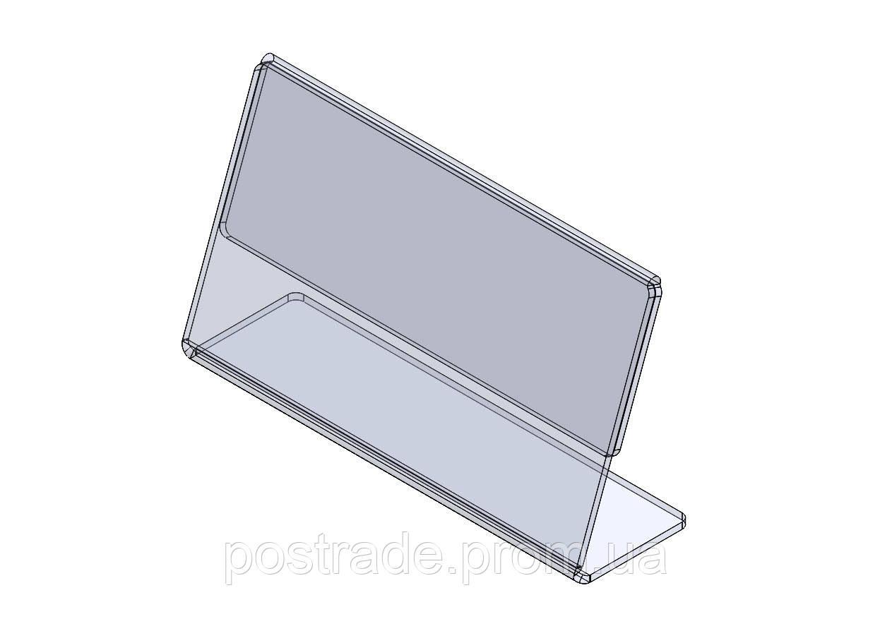 Ценникодержатель L-образный пластиковый, 50*30 мм