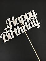 """Топер """"Happy Birthday"""""""