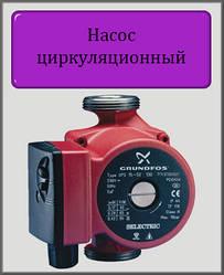 Насос GRUNDFOS UPS 25-60 130 циркуляційний для систем опалення