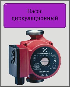 Насос GRUNDFOS UPS 25-60 130 циркуляционный для систем отопления