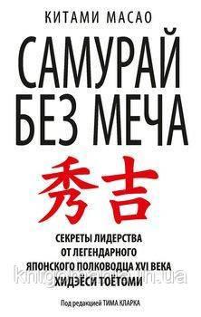 """Книга """"Самурай без Меча. Перемагай не силою зброї, а силою розуму"""" Китами Масао"""