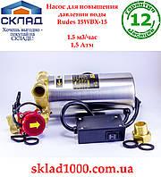 Насос для повышения давления воды Rudes 15WBX-15 + реле протока