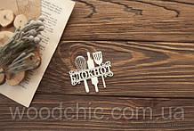 Чипборд Надпись блокнот кулинария