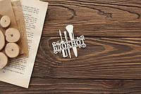 Чипборд Надпись блокнот бьюти 2