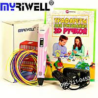 3D Ручка для детей Оригинальная 3Д Myriwell RP-100B Pen с LCD дисплеем второго поколения розовая