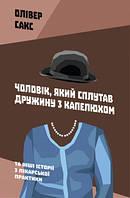 Книга Чоловік, який сплутав дружину з капелюхом. Автор - Олівер Сакс (Наш формат)