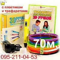3D Ручка для детей 3Д RXstyle RP-100B Pen с LCD дисплеем второго поколения желтая 60 м пластика