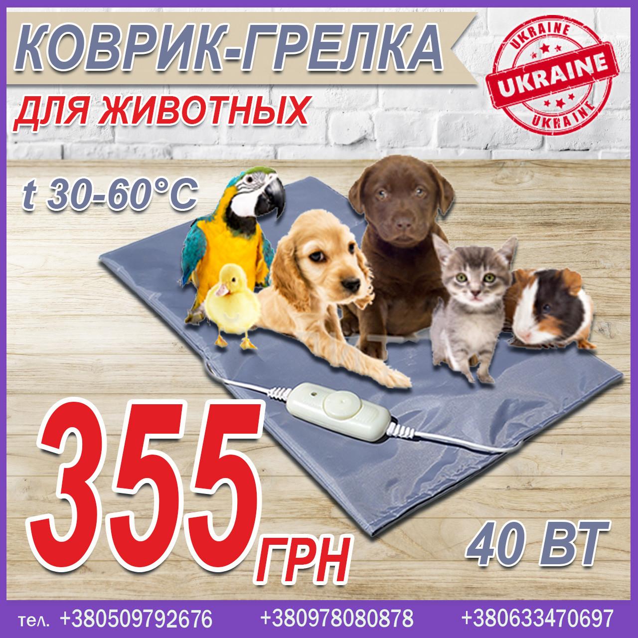 Коврик-грелка для животных