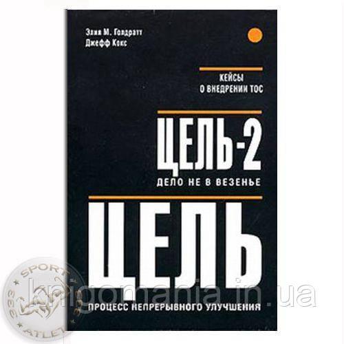 """Книга """"Мета. Мета 2"""" Еліяху М. Голдратт, Джеф Кокс. Дві частини"""