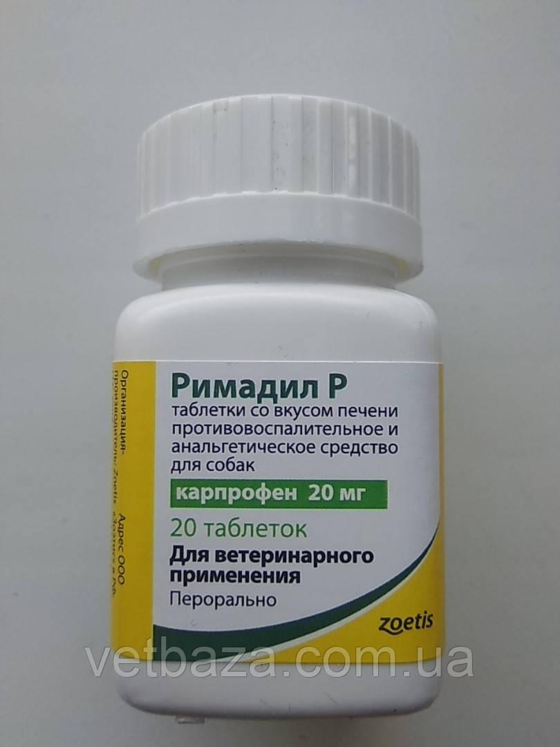 Римадил 20 мг, табл.№20