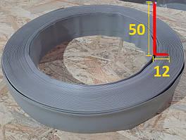 Гибкий эластичный напольный плинтус 50 мм х 12 мм Тёмно-серый