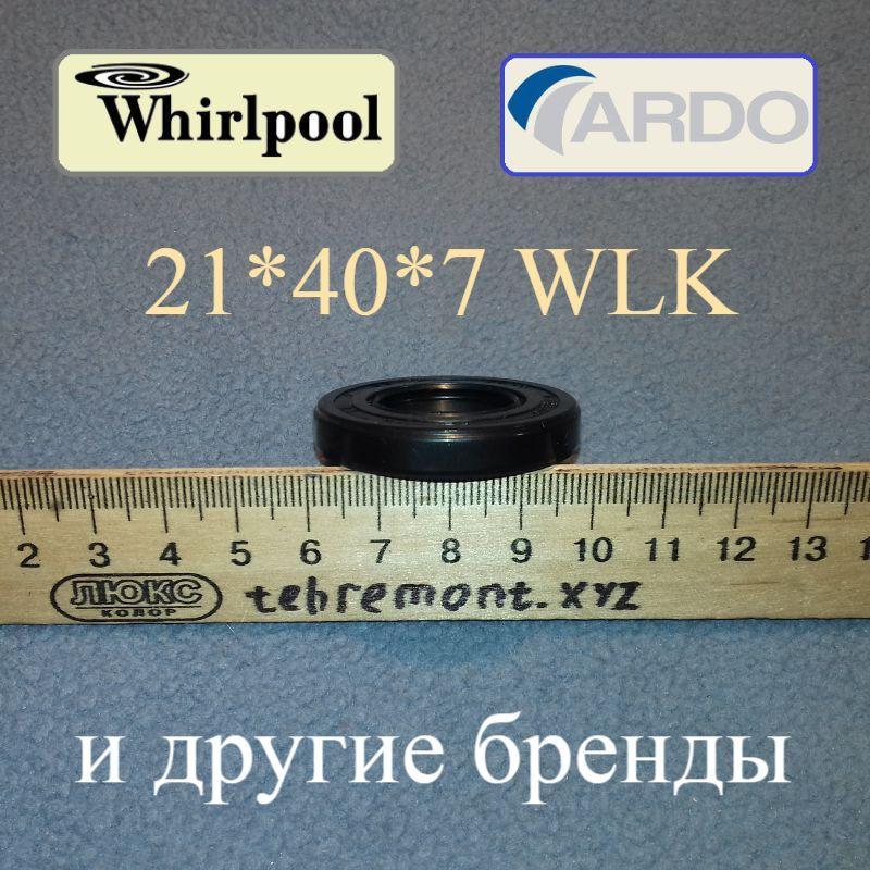 Сальник 21*40*7 WLK для стиральной машины Ardo и Whirlpool