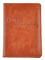 Удобная обложка для автодокументов из натуральной кожи SHVIGEL 16070, Коричневый