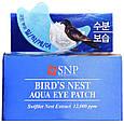 """Гидрогелевые патчи под глаза SNP """"Bird's Nest Aqua Eye Patch"""" с экстрактом ласточкиного гнезда (60 шт), фото 3"""